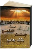 بانک جامع جنت البقیع