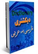فرهنگ لغت عربی به فارسی و فارسی به عربی برای جاوا و اندروید