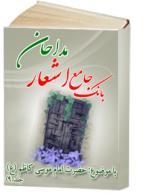 بانک جامع اشعار مداحان - جلد9