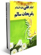 ** کتابخانه تلفن همراه (عمومی و متفرقه) **امام علي عليه السلام و تفریحات سالم