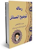 رساله توضیح المسائل آیت الله سید صادق حسینی شیرازی