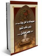 صمیمانه با اهل بیت ( صادق آل محمد - صلوات الله علیهم - رئیس مکتب تشیع )