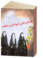 داستان هایی از پوشش و حجاب