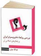بررسی روابط دختر و پسر در ایران و راه کارهای اصلاحی آن