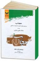 حجاب ، مسئولیت ها و اختیارات دولت اسلامی