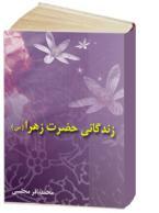 دانلود کتاب زندگی نامه حضرت فاطمه برای اندروید