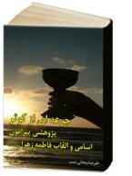 جرعه ای از کوثر: پژوهشی پیرامون اسامی و القاب فاطمه زهرا سلام الله علیها