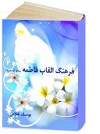 فرهنگ القاب فاطمه سلام الله علیها