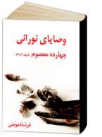 وصایای نورانی چهارده معصوم علیهم السلام قسمت مربوط به امام هادی علیه السلام