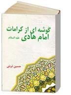 گوشه ای از کرامات امام هادی علیه السلام