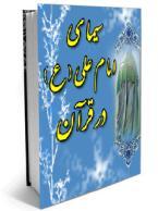 سیمای امام علی ( علیه السلام ) در قرآن