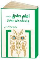 امام صادق علیه السلام و اندیشه های صوفیان