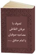 تصوف یا عرفان التقاطی : مصاحبه صوفیان با امام صادق علیه السلام