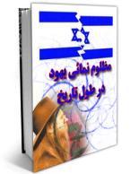 مظلوم نمائی یهود در طول تاریخ