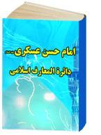 امام حسن عسکری  علیه السلام - دائره المعارف اسلامی