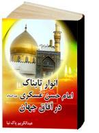 انوار تابناک امام حسن عسکری  علیه السلام در آفاق جهان