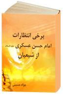برخی انتظارات امام حسن عسکری علیه السلام ازشیعیان
