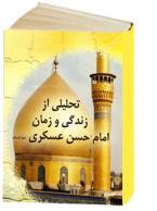 تحلیلی از زندگی و زمان امام حسن عسکری علیه السلام
