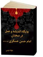 جایگاه اندیشه و عمل در سخنان امام حسن عسکری علیه السلام