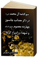 سوگنامه آل محمد صلی الله علیه و آله : امام عسکری علیه السلام