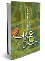 عمه سادات زندگی حضرت معصومه سلام الله علیها