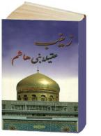 زینب علیهاالسلام عقیله بنی هاشم