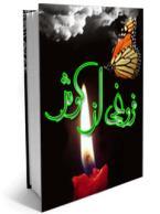فروغی از کوثر: زندگینامه حضرت فاطمه معصومه سلام الله علیها