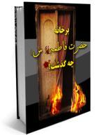 بر خانه حضرت فاطمه سلام الله علیها چه گذشت؟