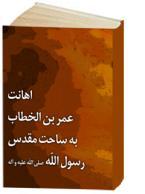 اهانت عمر بن الخطاب به ساحت مقدس رسول الله صلی الله علیه و آله و سلم