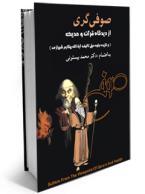 صوفی گری از دیدگاه قرآن و حدیث