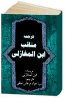 ترجمه مناقب الامام علی بن ابی طالب علیه السلام